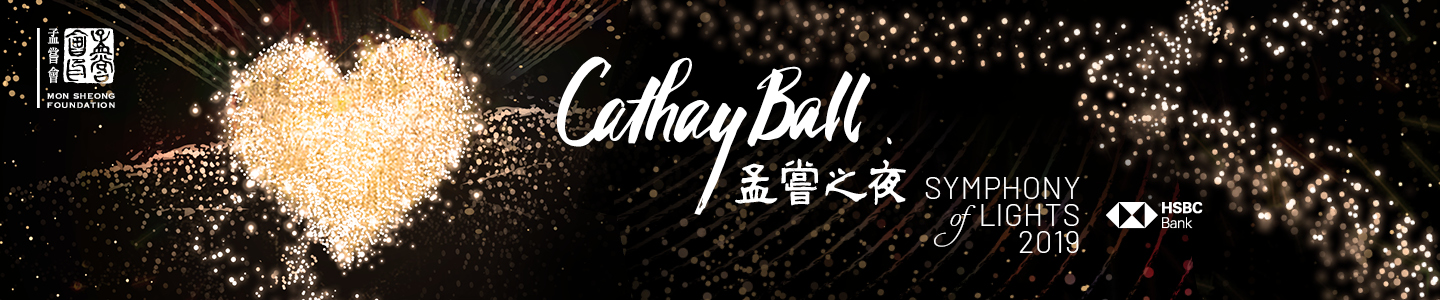 Cathay Ball 2019 Symphony of Lights with Heart